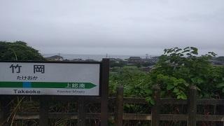 今年訪れた場所その3「JR竹岡駅」