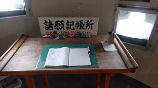 今年訪れた場所その11「東京湾観音」