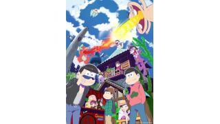 アニメ「おそ松さん」が予想外の大反響
