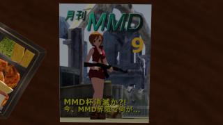 『月刊MMD』9月号発売中