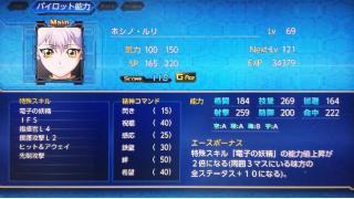 エースな人々(5) - ホシノ・ルリさん