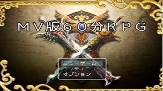 60分RPGが完成!