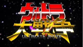 伝説の戦い「ウルトラ大戦争」を映像化(第1話投稿完了)