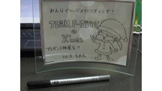 【プレゼント企画】生抽選会ご来場ありがとうございました!