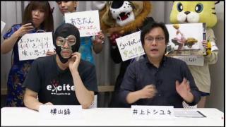 横山緑論 9月5日公式生放送「ユーザー記者ニュース」を終えて
