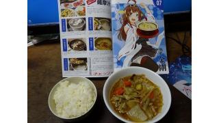 『提督の食卓』を見て作った料理まとめ (4)、その他海軍料理