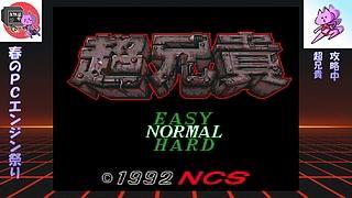 PCエンジンはシューティングの宝庫!!PCエンジンミニのシューティングゲームを攻略しちゃいましたヽ(' ∇' )ノ 【nekoさんのレトロゲー部】