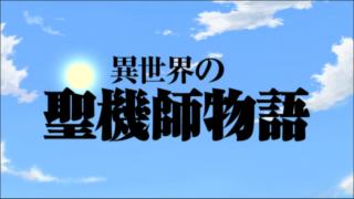 【天地アドカレ2019】異世界の聖機師物語の好きなところ