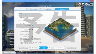 【シムシティ】 Ver.4.0 新地域 見学会のおしらせ【追記】