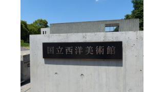 【日記】国立西洋美術館 ラファエロ展にいってきたよ【アート】