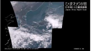 気象衛星ひまわり8号 日本域2.5分観測画像 - 2016.05.21