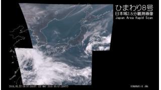 気象衛星ひまわり8号 日本域2.5分観測画像 - 2016.05.22
