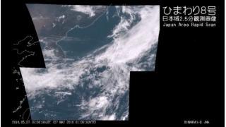 気象衛星ひまわり8号 日本域2.5分観測画像 - 2016.05.27
