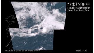 【記録的大雨】気象衛星ひまわり8号 日本域2.5分観測画像 - 2016.06.23