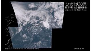 気象衛星ひまわり8号 日本域2.5分観測画像 - 2016.07.21