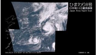 【台風9号 関東上陸】気象衛星ひまわり8号 日本域2.5分観測画像 - 2016.08.22