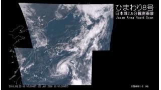 【台風9号 北海道再上陸】気象衛星ひまわり8号 日本域2.5分観測画像 - 2016.08.23