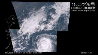 【台風10号 大型化】気象衛星ひまわり8号 日本域2.5分観測画像 - 2016.08.28
