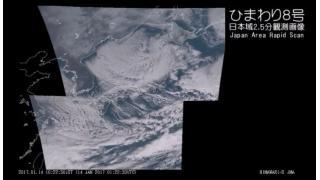 【-29.7℃ 】気象衛星ひまわり8号 日本域2.5分観測画像 - 2017.1.14