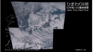 【記録的大雪】気象衛星ひまわり8号 日本域2.5分観測画像 - 2017.1.15
