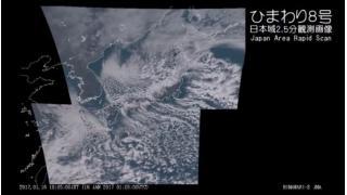 【今季最強寒波】気象衛星ひまわり8号 日本域2.5分観測画像 - 2017.1.16