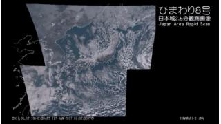 【寒波東へ】気象衛星ひまわり8号 日本域2.5分観測画像 - 2017.1.17