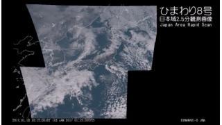 気象衛星ひまわり8号 日本域2.5分観測画像 - 2017.1.18