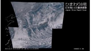 気象衛星ひまわり8号 日本域2.5分観測画像 - 2017.1.21