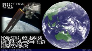 2014年3月の気象衛星動画