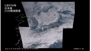 【寒波】気象衛星ひまわり8号 日本域2.5分観測画像 - 2016.01.22