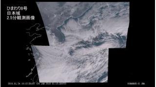 【最強寒波】気象衛星ひまわり8号 日本域2.5分観測画像 - 2016.01.24