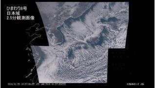 【最強寒波】気象衛星ひまわり8号 日本域2.5分観測画像 - 2016.01.25