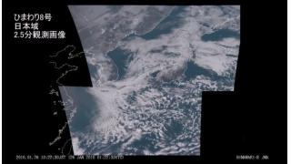 気象衛星ひまわり8号 日本域2.5分観測画像 - 2016.01.26