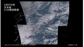 気象衛星ひまわり8号 日本域2.5分観測画像 - 2016.01.27