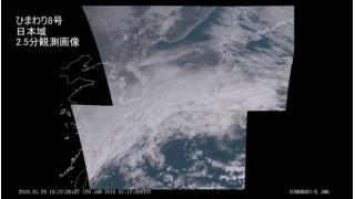 気象衛星ひまわり8号 日本域2.5分観測画像 - 2016.01.29