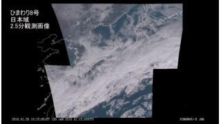 気象衛星ひまわり8号 日本域2.5分観測画像 - 2016.01.30
