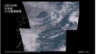 【雨水】気象衛星ひまわり8号 日本域2.5分観測画像 - 2016.02.19