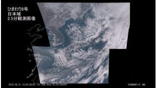 気象衛星ひまわり8号 日本域2.5分観測画像 - 2016.02.21