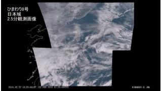 【流氷】気象衛星ひまわり8号 日本域2.5分観測画像 - 2016.02.22