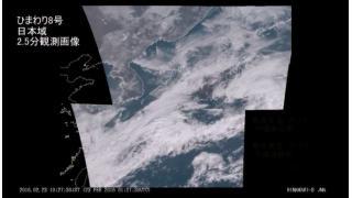 気象衛星ひまわり8号 日本域2.5分観測画像 - 2016.02.23