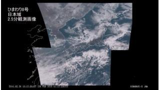 気象衛星ひまわり8号 日本域2.5分観測画像 - 2016.02.26