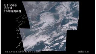 気象衛星ひまわり8号 日本域2.5分観測画像 - 2016.02.27