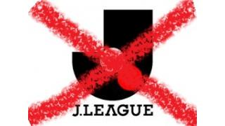 Jリーグを見るモチベが湧かなくなった。「夢も希望もないコンテンツ・Jリーグ」