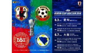 「サッカー日本代表」キリンカップ行ってきた!豊田スタジアム編「ブルガリア戦」 おまけで相手国の簡単な近況
