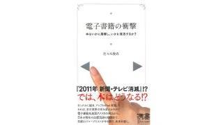 【アーカイブ14】ずっとファンでした!「電子書籍の衝撃」