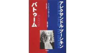 【アーカイブ20】未知の分野「アレクサンドル・プーシキン/バトゥーム」