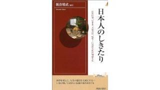【アーカイブ32】年の初めのためしとて「日本人のしきたり」