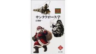 【アーカイブ37】クリスマスは過ぎちゃったものの・・・「サンタクロース学」