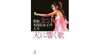 【アーカイブ46】今もなお記憶に残る歌姫「天に響く歌―歌姫・本田美奈子.の人生」