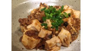 2月13日 麻婆豆腐